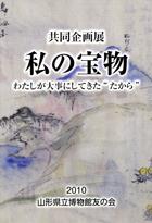 Image:Exhibition Catalogue